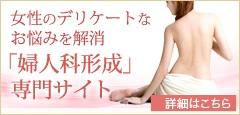 婦人科形成サイト