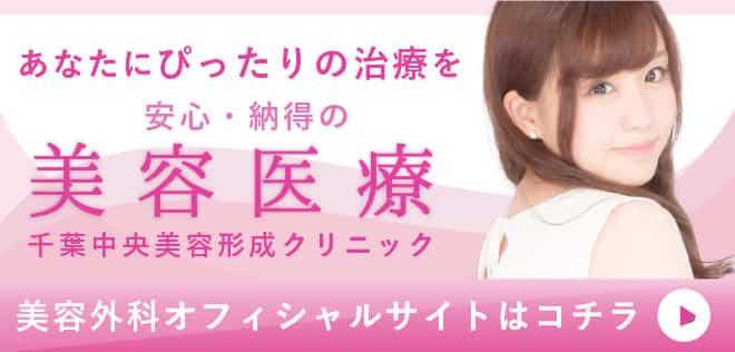 千葉で美容整形美容外科オフィシャルサイト