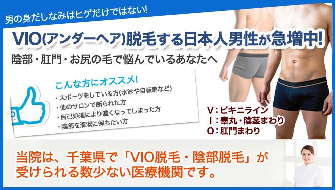 男の身だしなみはヒゲだけではない!VIO(アンダーヘア)脱毛する日本人男性が急増中!