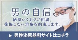 男性泌尿器サイト